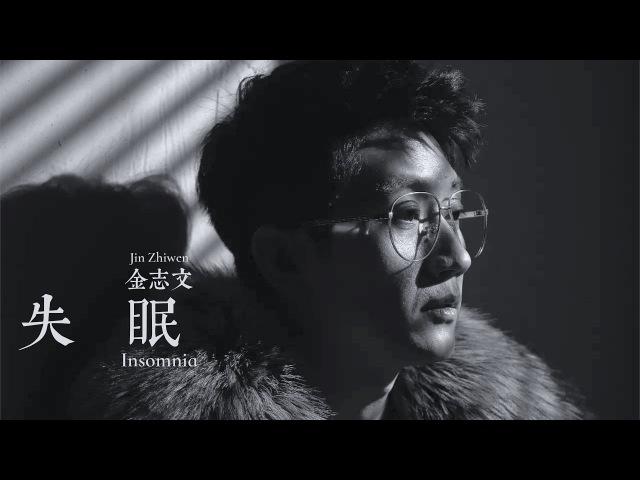 【HD】金志文 - 失眠 [新歌][歌詞字幕][完整高清音質] Jin Zhiwen - Insomnia