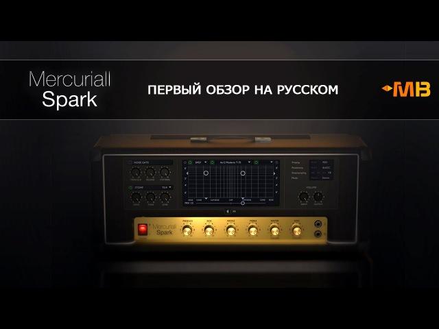 Mercuriall Spark [Арам Киракосян]