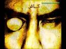Аль-Масих ад-Даджаль المسيح الدجال (Антихрист)