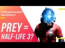 PREY прохождение и первые впечатления, или как мы дождались Half-Life 3