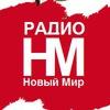 Радио «Новый Мир» Калач
