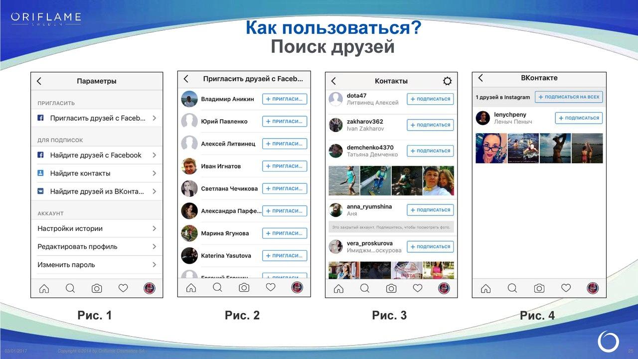 плагин для просмотра закрытых профилей инстаграм
