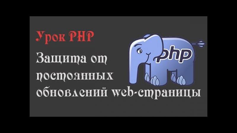 DangerPro - Защита от постоянных обновлений web-страницы. PHP » Freewka.com - Смотреть онлайн в хорощем качестве