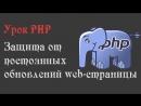 DangerPro - Защита от постоянных обновлений web-страницы. PHP