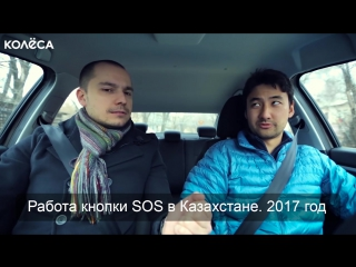 Кнопка SOS в Казахстане. 2017 год