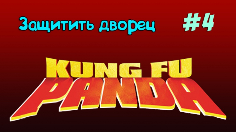 Защитить дворец | Kung Fu Panda 4 [Lets Play] no comment