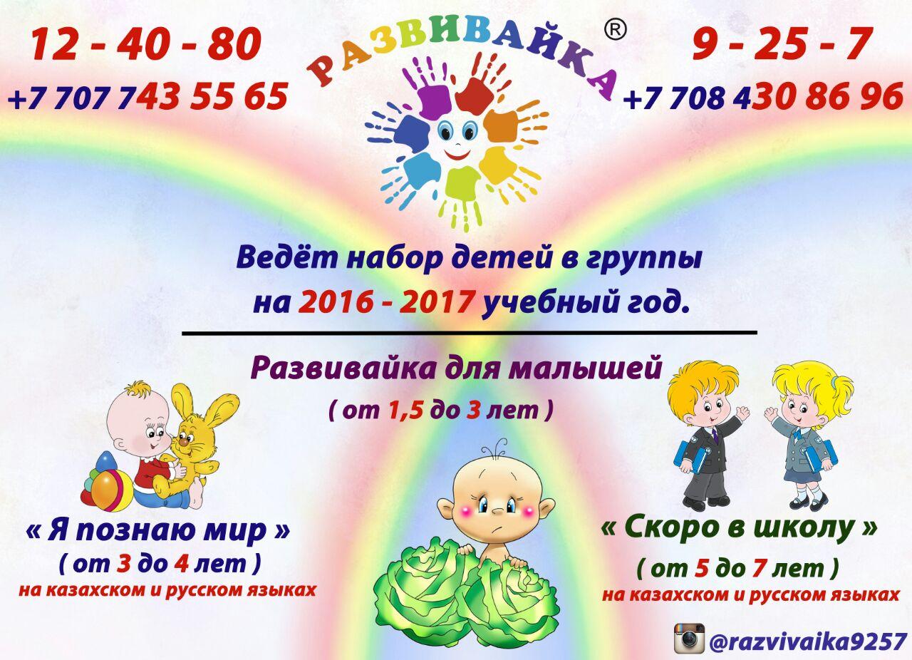 Развивайка ® - Набор в группы на 2016-2017г.