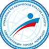 Управление по спорту города Ноябрьска