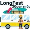 LongFest-Закрытие сезона-ОТМЕНА