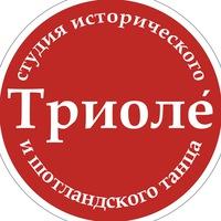 Логотип Студия Исторического Танца «Триоле »
