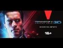 Терминатор 2 в 3D — Русский трейлер (2017)