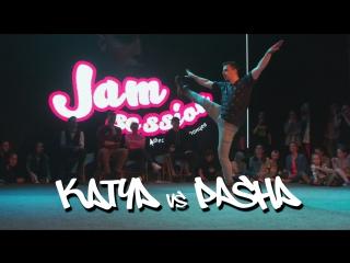 JAM SESSION | TRASH BATTLE | Katya vs Pasha | round 1