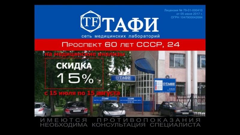 Тафи 15% скидка с 15 июля по 15 августа riabir еао