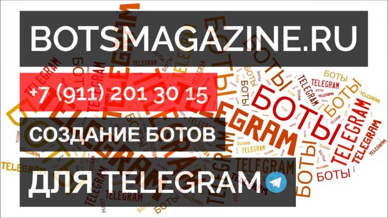 Rss бот для telegram