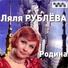 Ляля Рублёва - На два дома