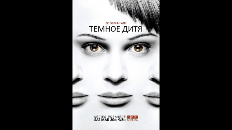 Тёмное дитя (сезон 1)