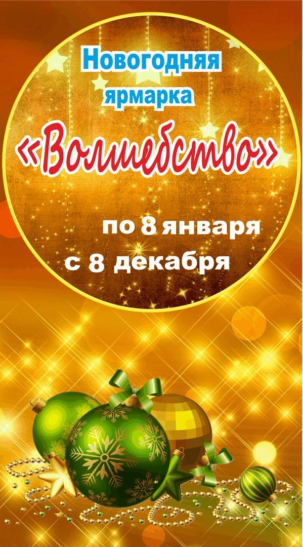 Афиша Краснодар Новогодняя ярмарка в ТРК «СБС Мегамолл»