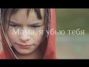 Mama, Im gonna kill you. Documentary. Мама, я убью тебя. Режиссер Елена Погребижская, 2013 г.