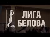 Квалификация Лиги Белова