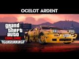 Новый OCELOT ARDENT - Стрим GTA Online #172