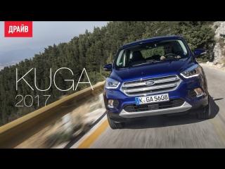 Ford Kuga 2017 тест-драйв с Павлом Кариным