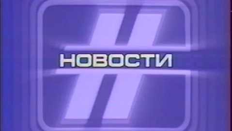 Новости (ЦТ, 14.01.1989) Выдвижение кандидатов на пост народных д...