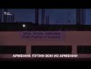 В Армении вывесили плакат с надписью: Путин вон из Армении