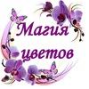 """Доставка цветов """"Магия Цветов 24"""""""