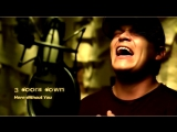 3 Doors Down «Here Without You» (2003)