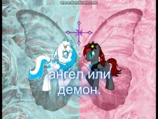 ангел или демон 1 серия