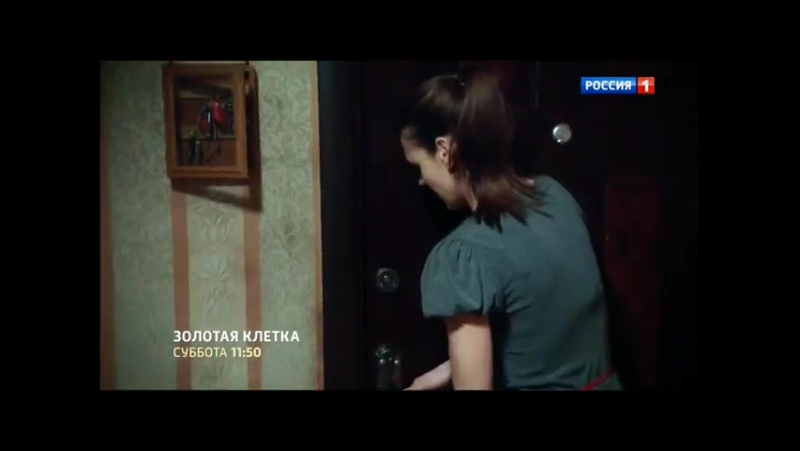 Золотая клетка Россия 1 04 07 2017 Анонс