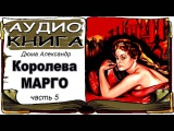Королева Марго - Дюма А. - часть 5 - Аудиокнига