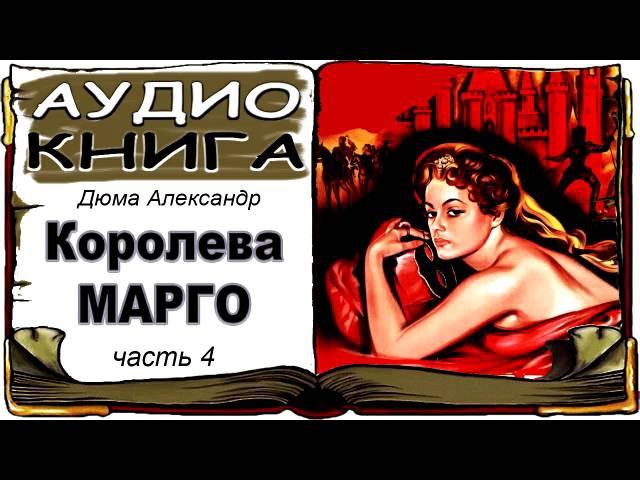 Королева Марго - Дюма А. - часть 4 - Аудиокнига