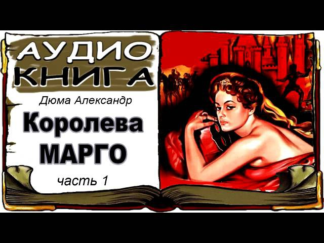 Королева Марго - Дюма А. - часть 1 - Аудиокнига