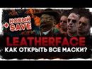 Маски LEATHERFACE - как открыть! × Новый сэйв с прокачкой Каннибала! × Dead by Daylight