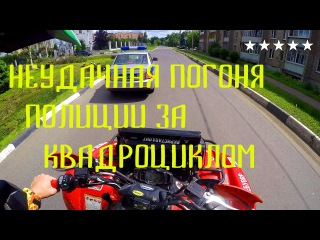 Неудачная погоня полиции за квадроциклом/ Escape from then Police