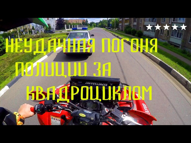 От полиции на Квадроцикле / Pursuit of Police of the ATV / Bad weather for the police