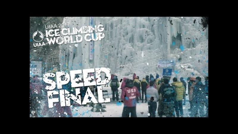 Финалы скорости | Этап Кубка мира по ледолазанию 2017 l Пекин