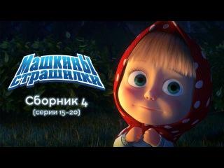 Машкины Страшилки - Сборник 4 (16-20 серии)