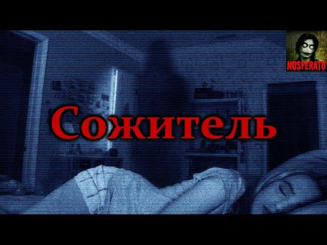 Истории на ночь - Сожитель