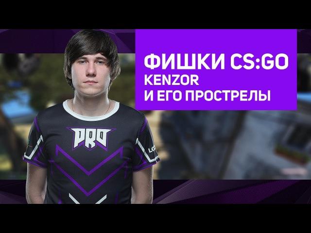 Kenzor и его прострелы