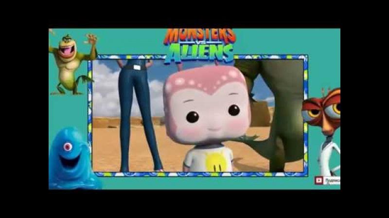 Монстры против Пришельцев сериал 2013 смотреть онлайн 18