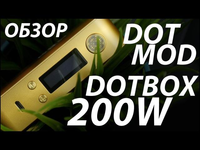 Dotmod 200w от Dotbox | Обзор