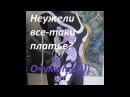 ‼вязание крючком▶сборка платья2.сетка ирландское кружево ☀ Алена Никифорова