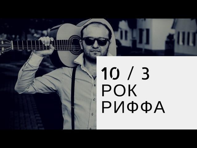 10 ПРОСТЫХ рок риффов НА ГИТАРЕ за 3 минуты / Как играть на гитаре фичи