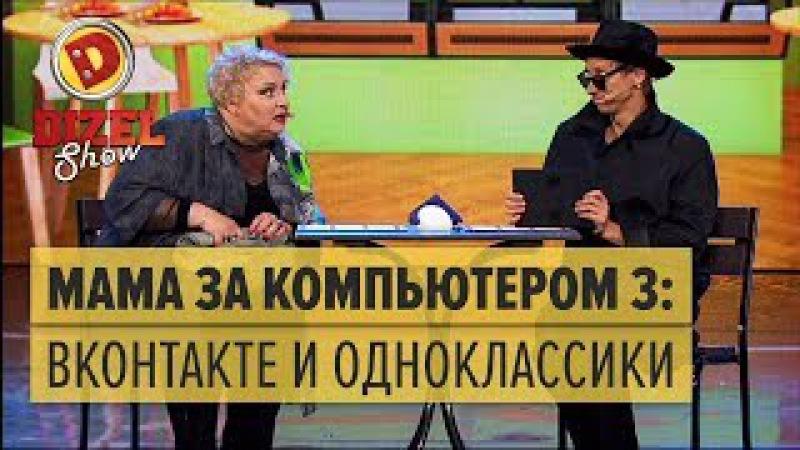 Мама за компьютером 3: как обойти запрет ВКонтакте и Одноклассиков – Дизель Шоу 2017 | ЮМОР ICTV