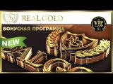 Real Gold подробная презентация webinar vipclub russian