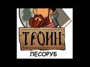 ТРОИН - Лесоруб (feat. Сергей Lazar(Аркона, Rossomahaar))