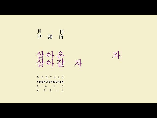 [2017 월간 윤종신 4월호] 윤종신 (Yoon Jong Shin) - 살아온 자 살아갈 자 (Fossil Rookie) MV