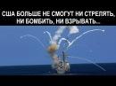 МАНЁВР ШОЙГУ ПЕНТАГОН ОСЛЕП, ОГЛОХ И ОНЕМЕЛ Русский Милитарист №42 война новости новое оружие